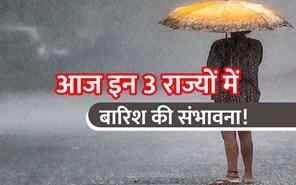 Weather Update: Delhi-NCR में मूसलाधार बारिश, जानें अपने यहां के मौसम का हाल