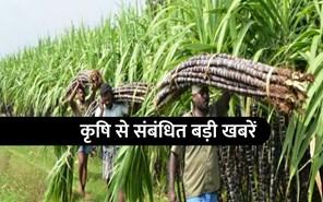 Agriculture News: वरुण गांधी ने गन्ना मूल्य बढ़ाने की मांग, जानिए अन्य कृषि से संबंधित बड़ी खबरें