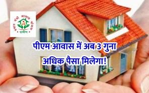 PM Awas Yojana लाभार्थियों को मिल सकती है एक और बड़ी सुविधा, जानिए