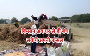 Mobile App के जरिए किसान अब घर से ही बेच सकेंगे अपनी फसल