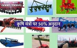 अगर आप हैं किसान, तो घर लाइए 50% सब्सिडी पर कृषि यंत्र