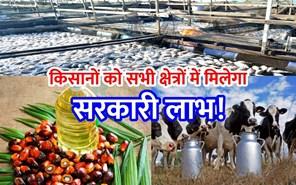पशुपालन से लेकर औषधीय खेती में भी अब किसानों को मिलेगा सरकारी लाभ