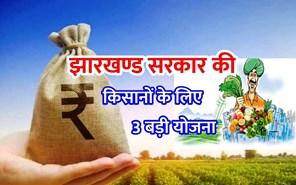 झारखण्ड सरकार ने उठाए बड़े किसानों की उन्नति के लिए कई कदम