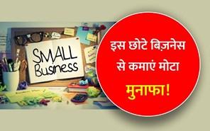 Small Business Idea: कम लागत में यह Small Business शुरू कर कमाएं अच्छा मुनाफा!