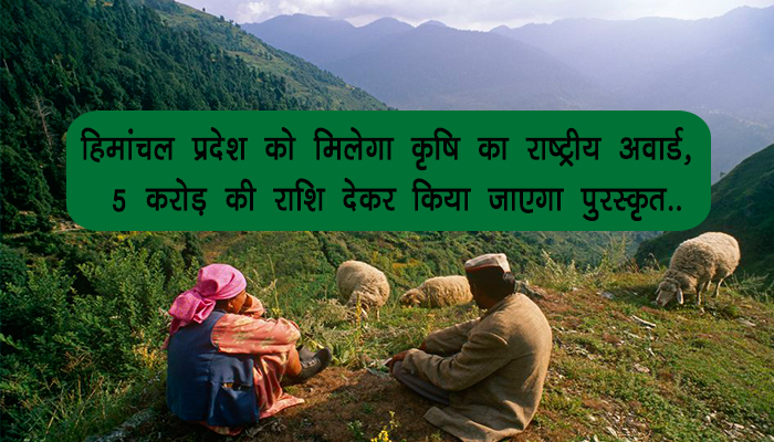 Himachal Pradesh gets National Award for Agriculture,