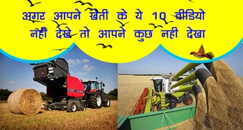 Top Agriculture machinery