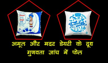 Amool & Mother dairy News