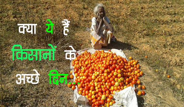 http://hindi.krishijagran.com/media/5041/kisan-news.jpg