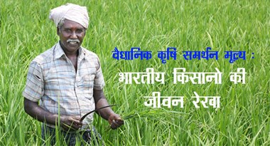 Legal Farm Support Price: Life Line of Indian Farmers