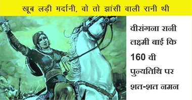 Veerangana Rani Lakshmi Bai to celebrate 160th death anniversary