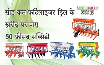 50 percent subsidy available on the purchase of Seed Low Fertilizer Drill