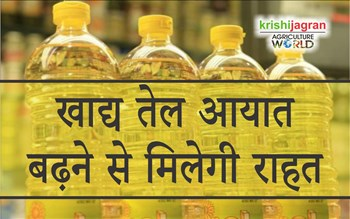 Relief from edible oil imports