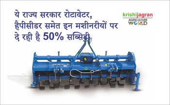 These State Government is giving rotavator, heapseedder and these machinery to 50% subsidy.