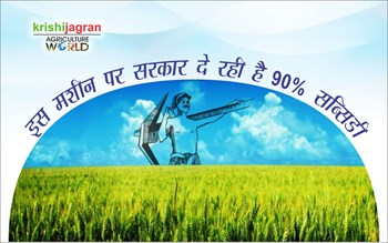 Government is giving 90% subsidy on this machine to make farmers self reliant