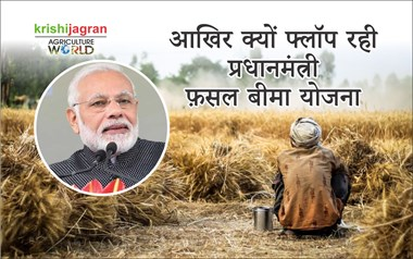 Why is the flop is the Prime Minister's Crop Insurance Scheme