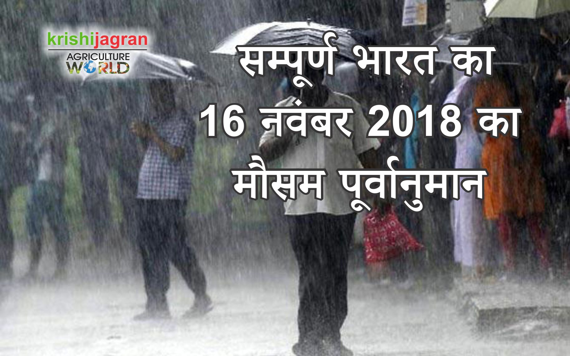 Will there be strong rain in southern India again?
