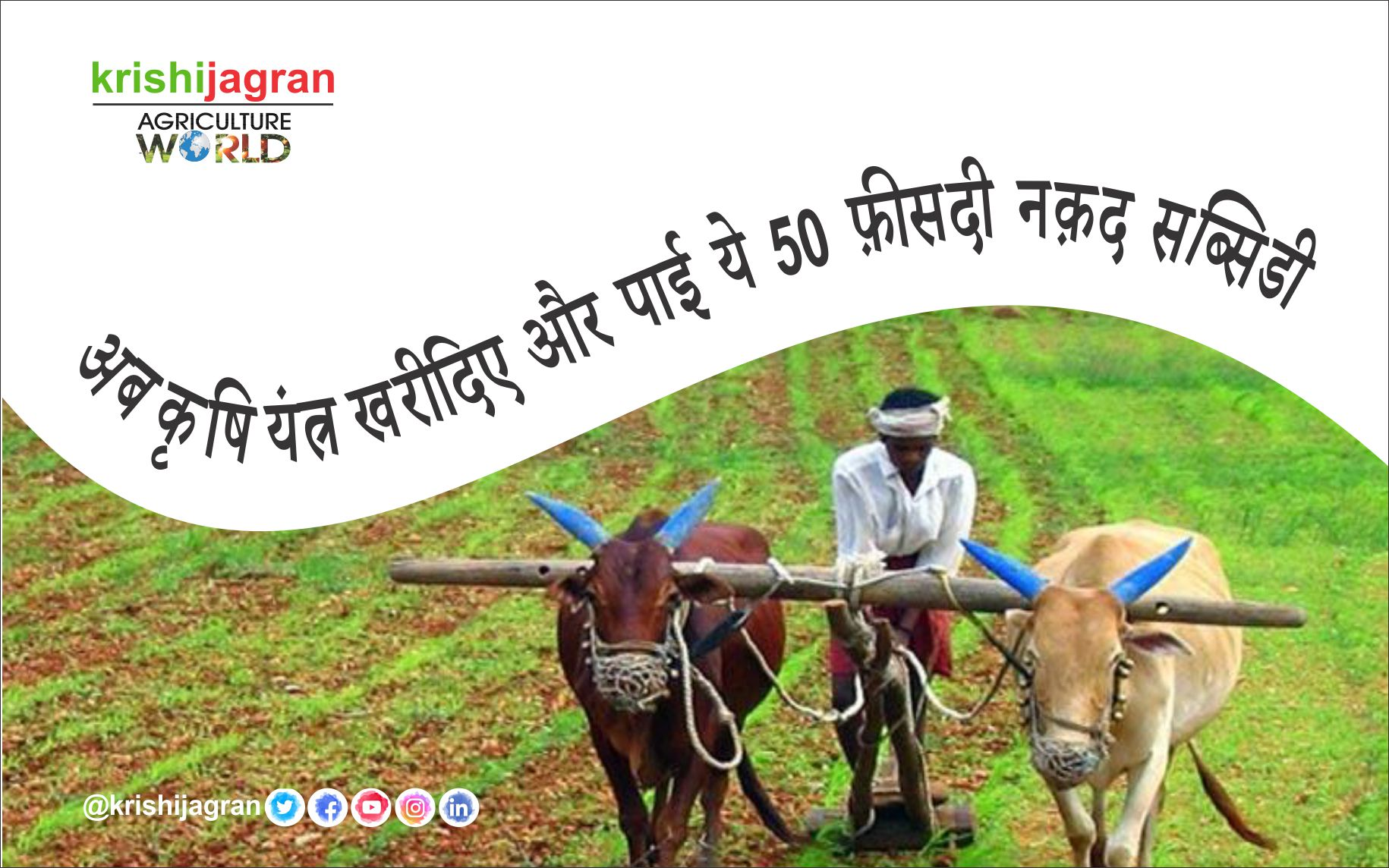Now buy agricultural equipment and get 50 percent cash subsidy