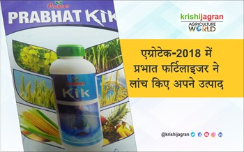 Prabhat Fertilizer launches its products in Agro Tech-2012