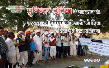 Suminter India organised Organic farming training at Udaipur Rajasthan
