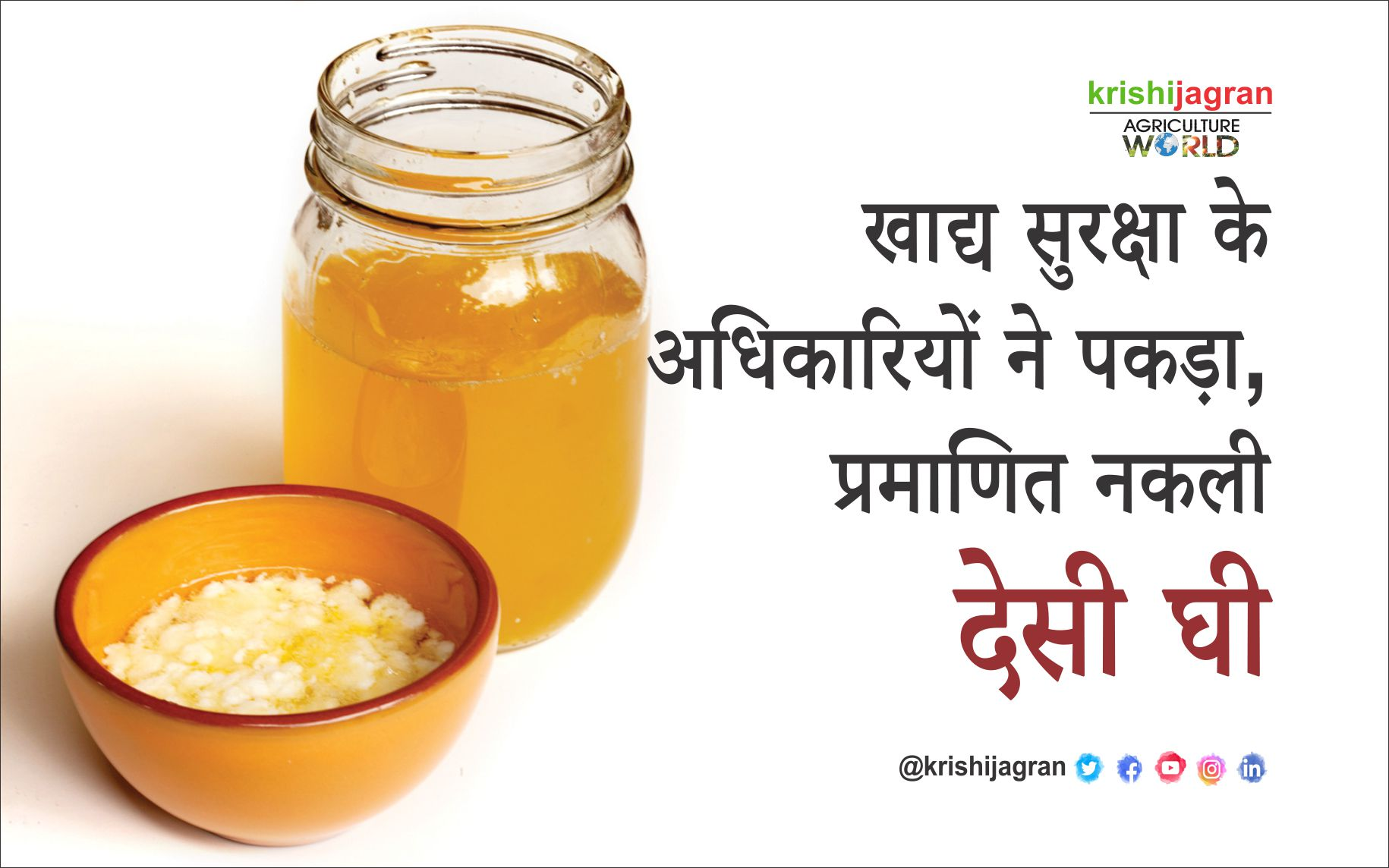 Food security officials caught, certified fake desi ghee